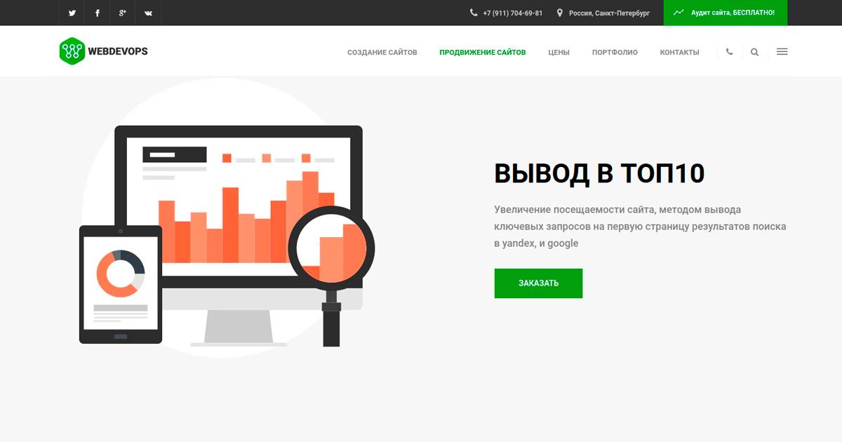 Seo услуги по продвижению сайта в создание своих сайтов отзывы
