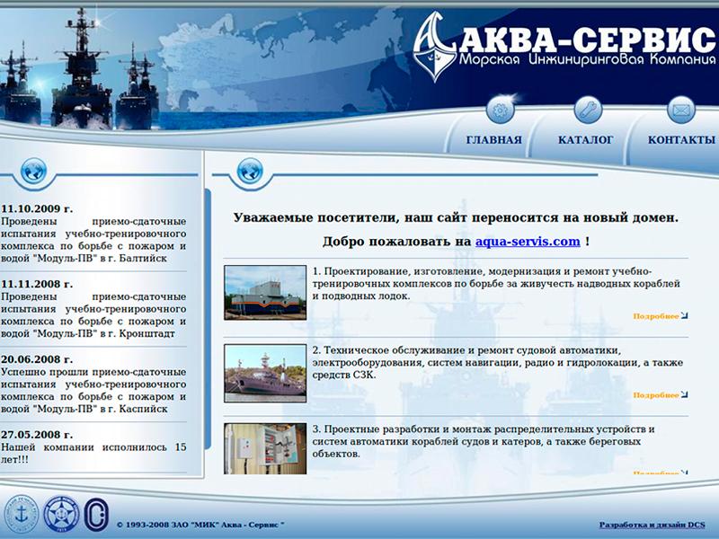 Портфолио Сайт Аква-сервис
