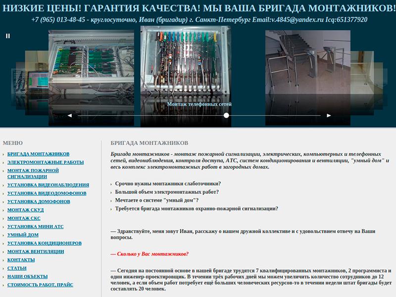 Портфолио - Сайт Бригада монтажников