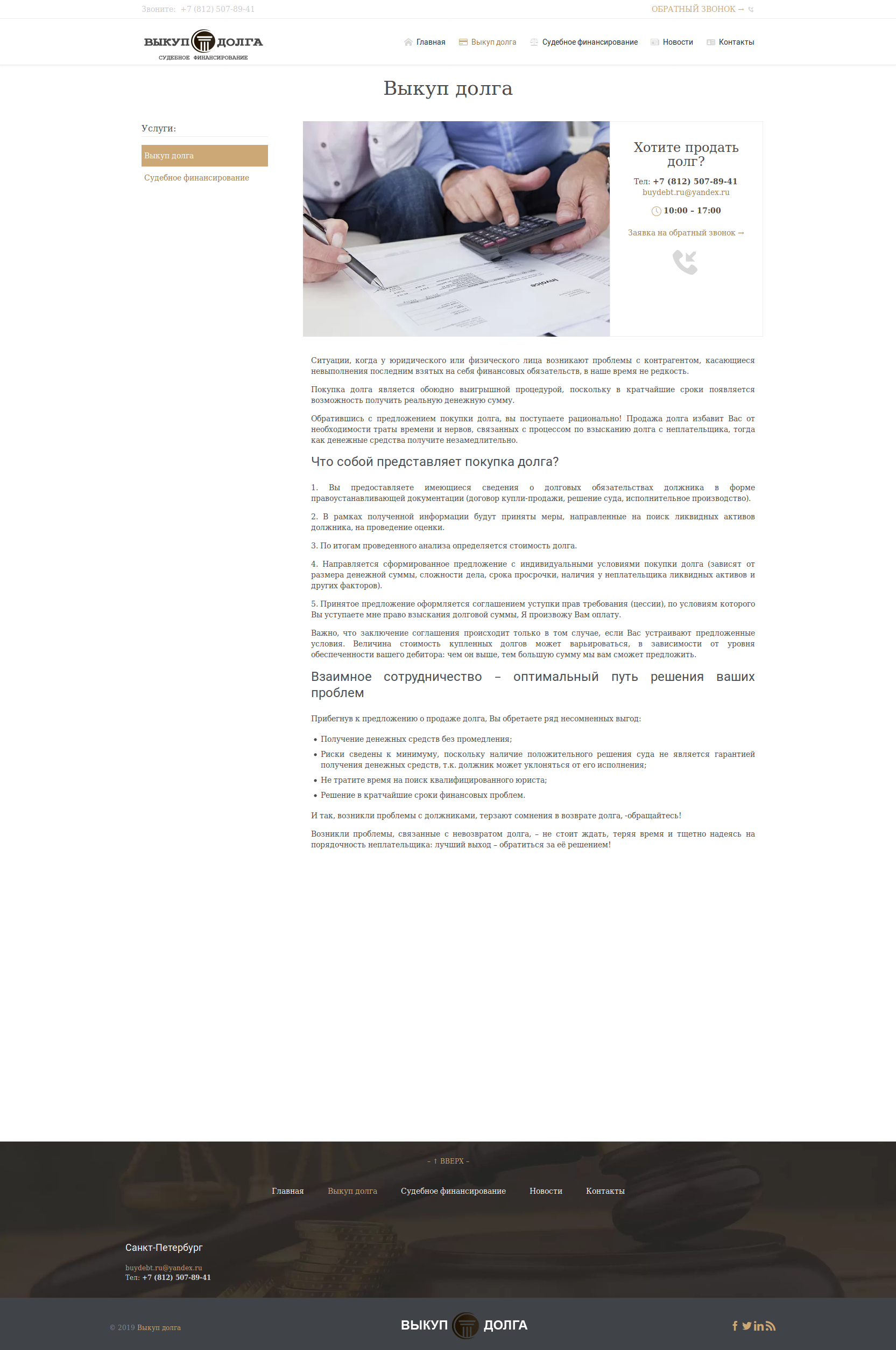 Портфолио Сайт Выкуп долга, Услуги