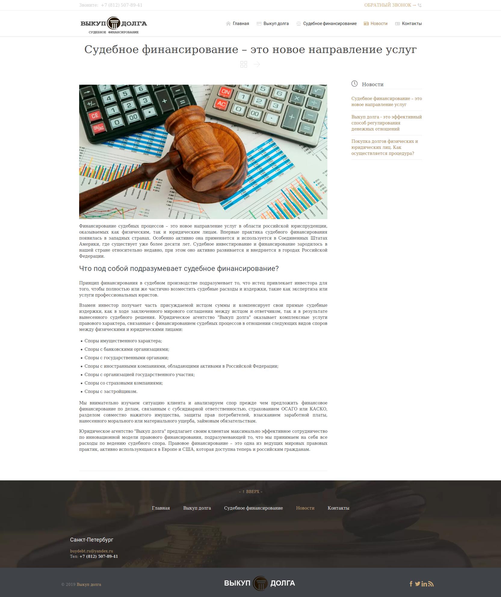 Портфолио Сайт Выкуп долга, Новость