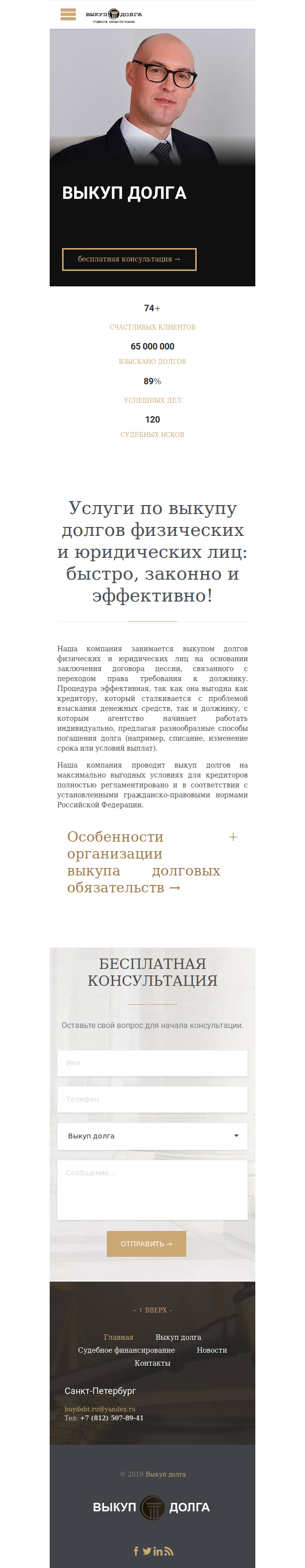 Портфолио Сайт Выкуп долга, Главная - адаптивная