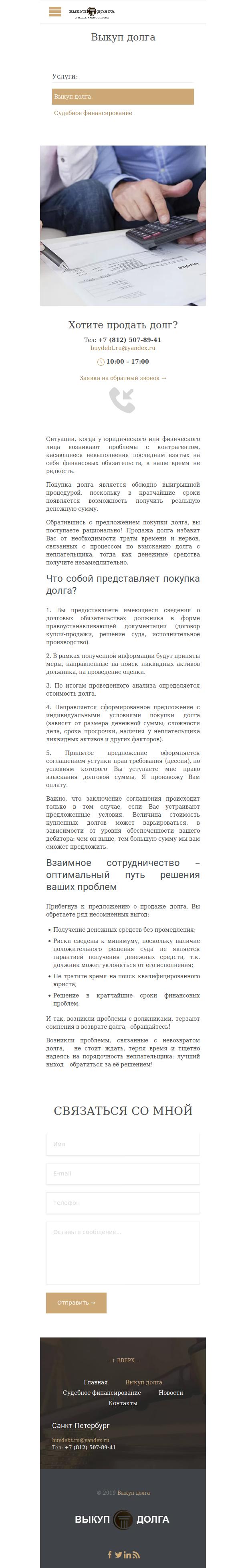 Портфолио Сайт Выкуп долга, Услуги - адаптивная