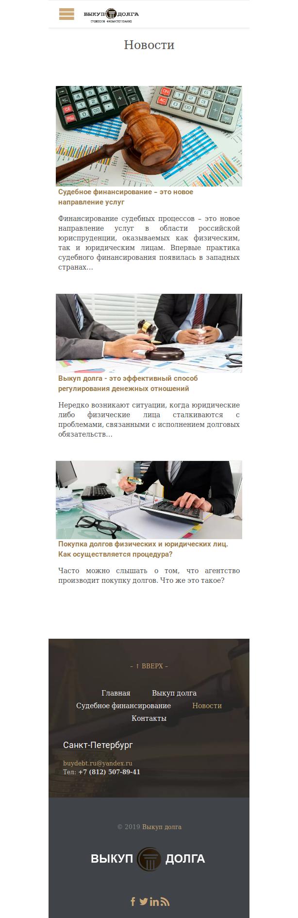 Портфолио Сайт Выкуп долга, Новости - адаптивная