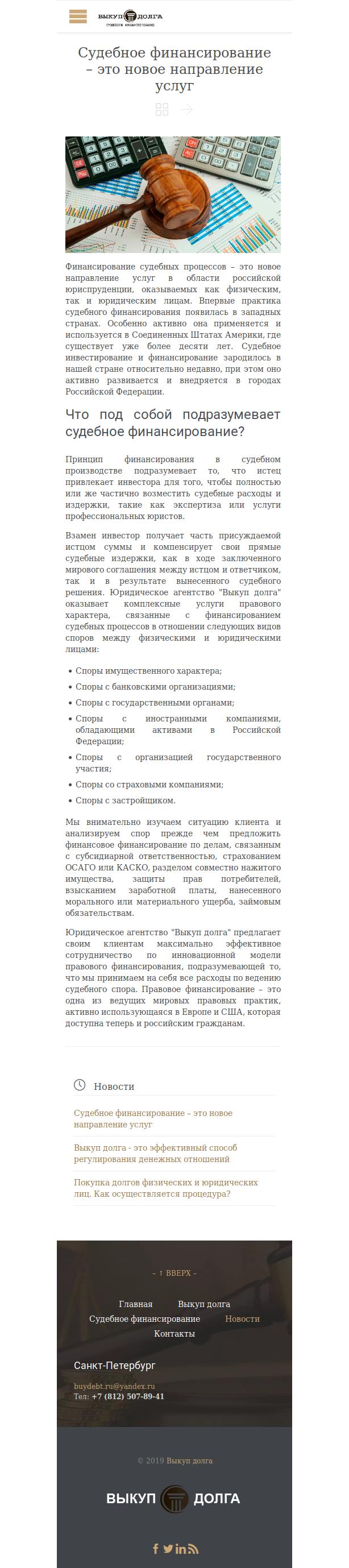 Портфолио Сайт Выкуп долга, Новость - адаптивная