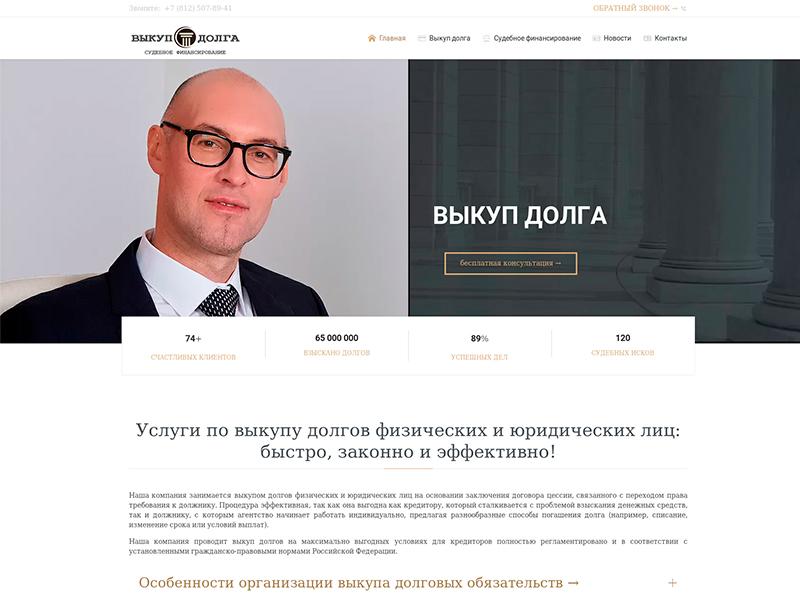 Портфолио Сайт Выкуп долга