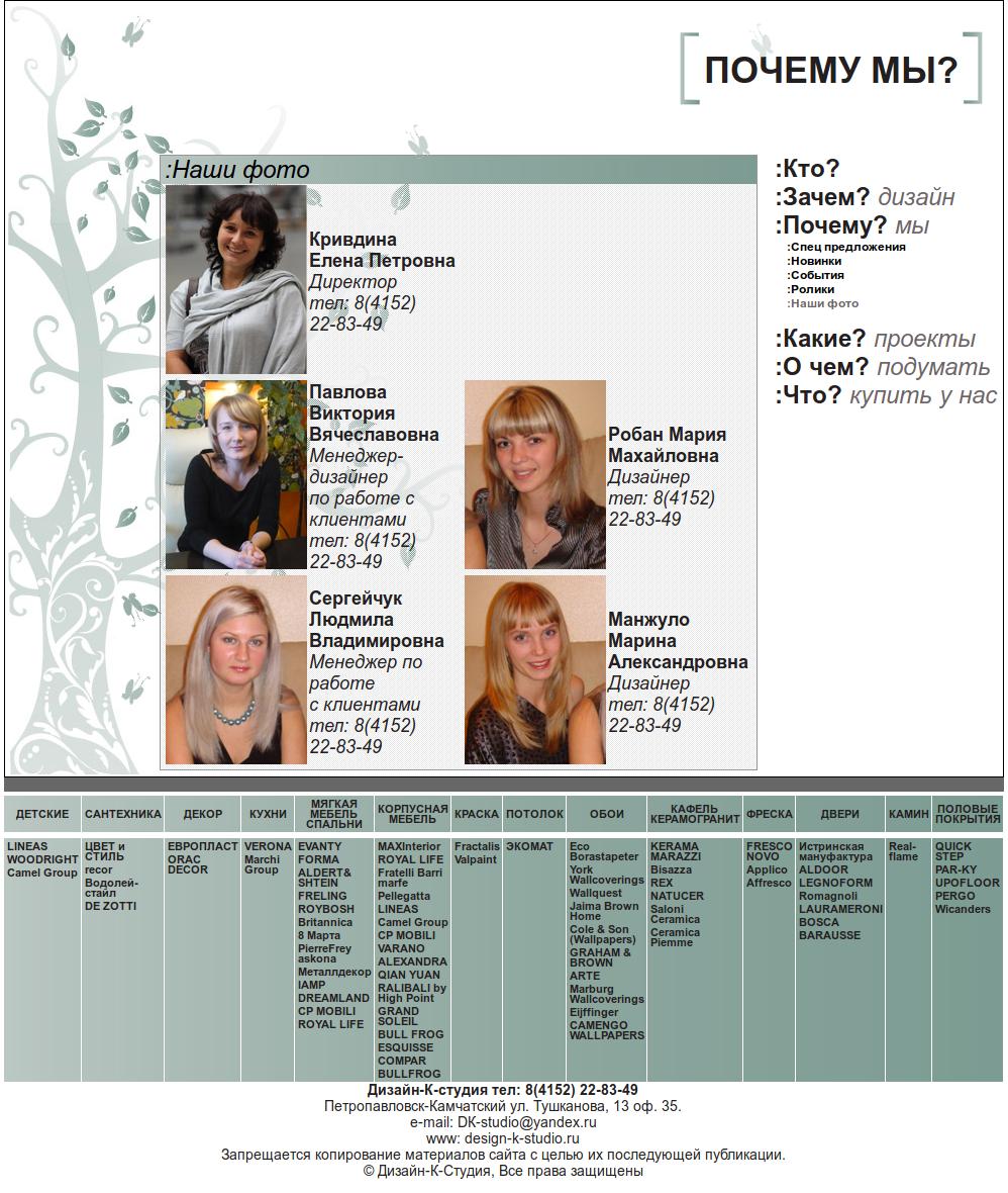 Портфолио - Сайт Студия дизайна