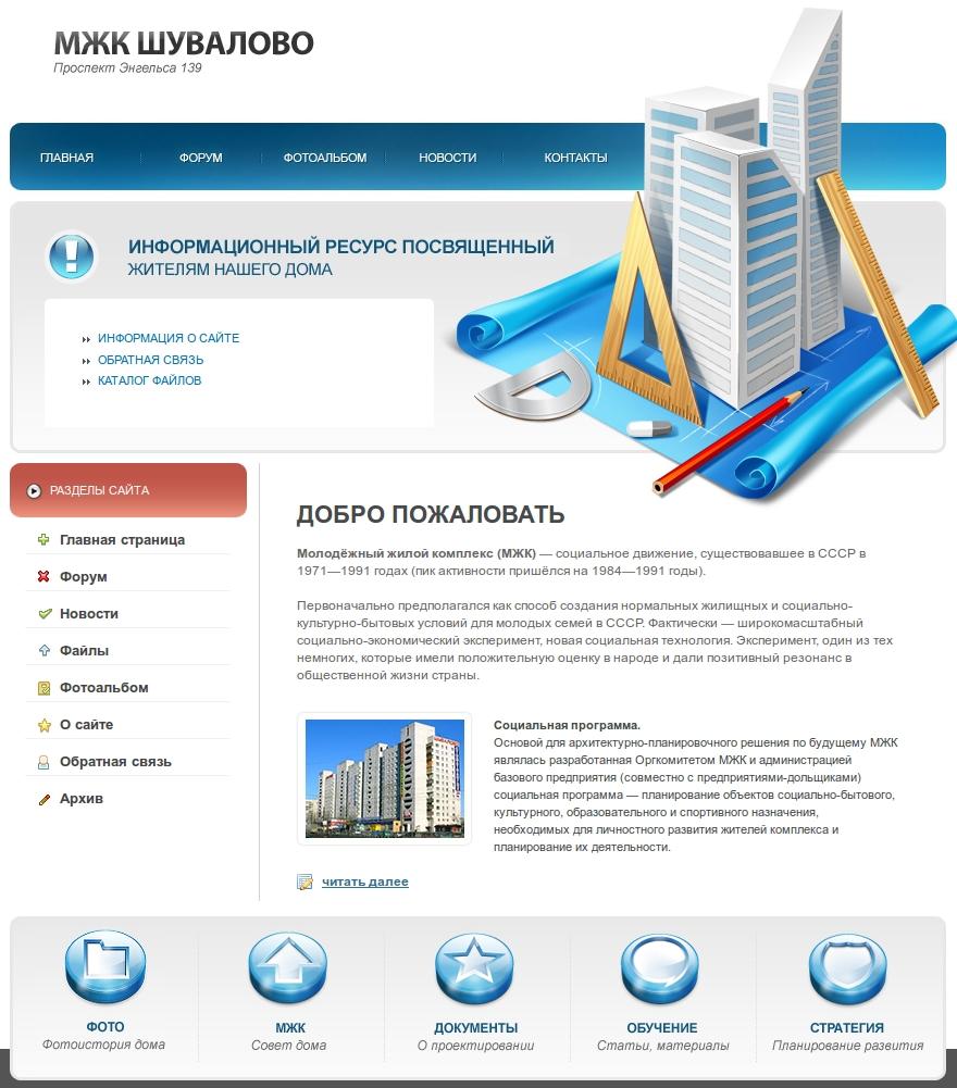 Портфолио - Сайт МЖК Шувалово, Главная