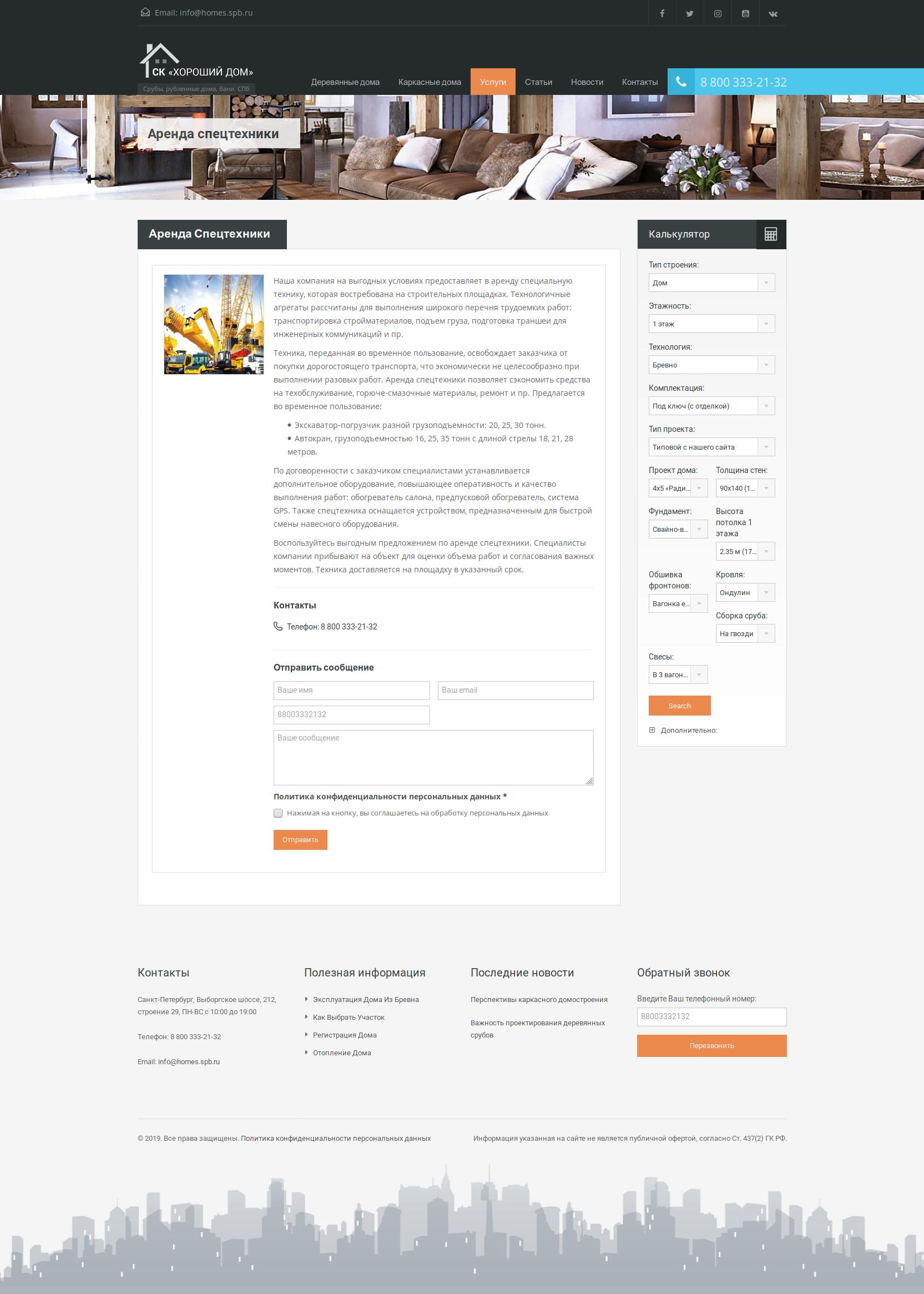 Портфолио Сайт СК Хороший дом, Услуги описание