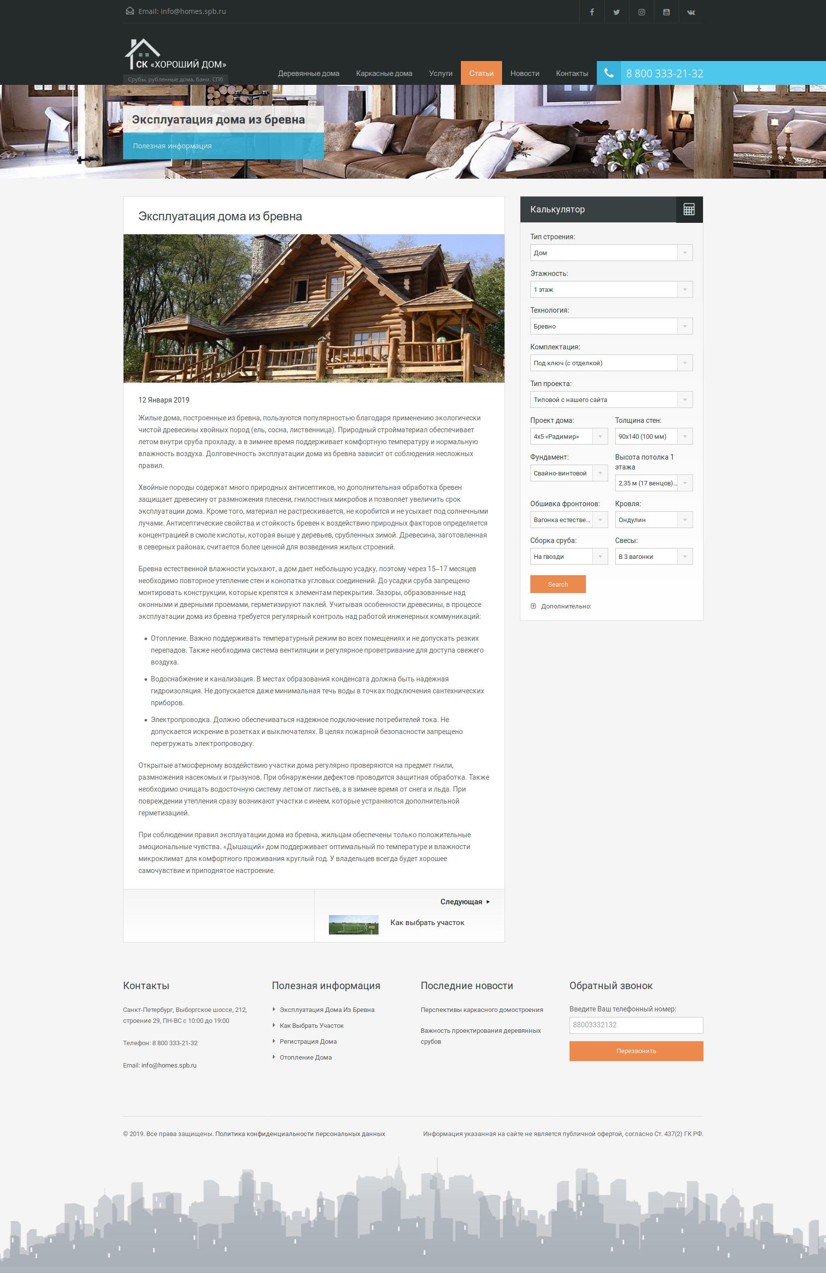 Портфолио Сайт СК Хороший дом, Статья