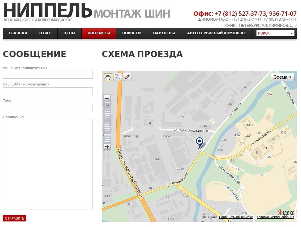 Портфолио Сайт Ниппель, Контакты