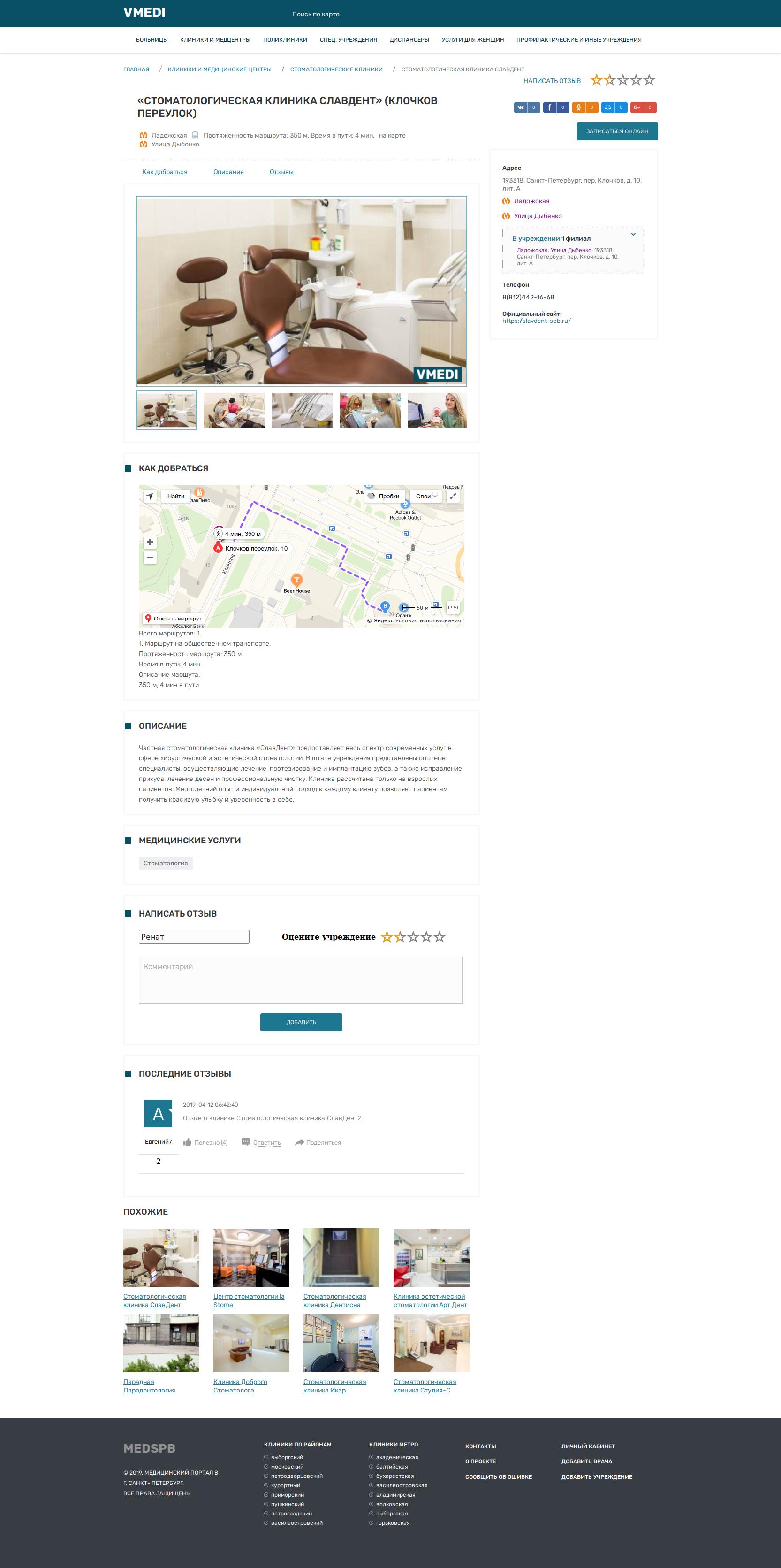 Портфолио - Сайт ВМЕДИ, Филиал