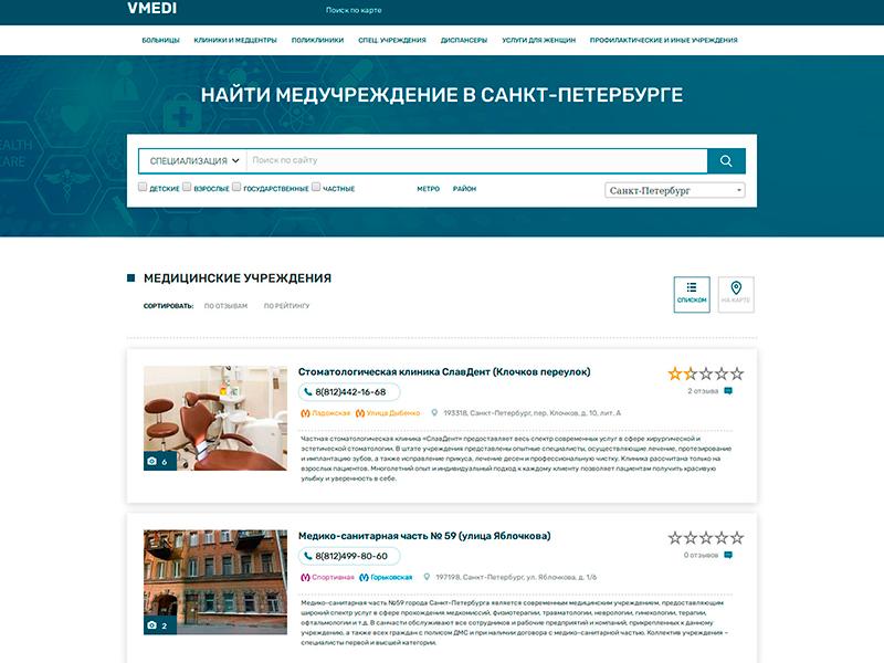 Портфолио - Сайт ВМЕДИ