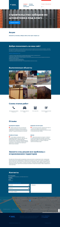 Портфолио - Сайт Забор из штакетника, Лендинг