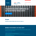 Сайт Забор из штакетника