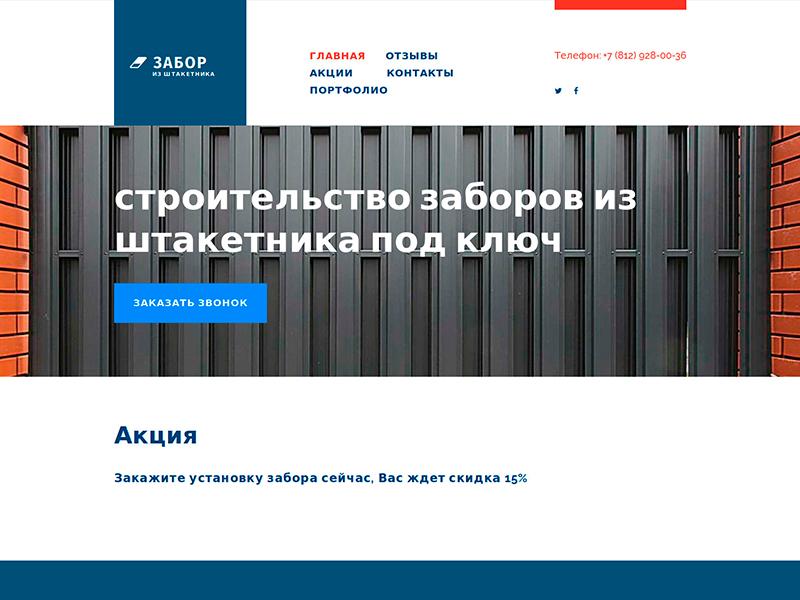 Портфолио - Сайт Забор из штакетника